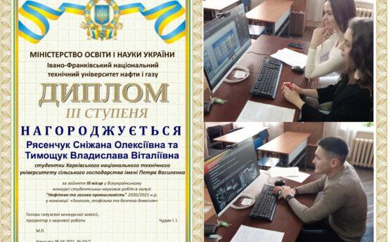Диплом Всеукраїнського конкурсу студентських наукових робіт