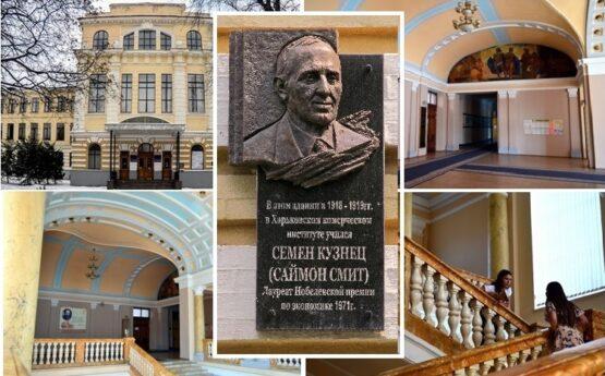 Він навчався у Харкові. До 120-річчя  Семена Кузнеця