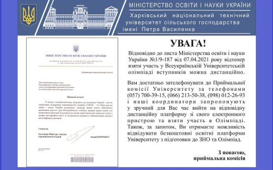 Всеукраїнська Університетська олімпіада вступників. Відтепер - дистанційно.