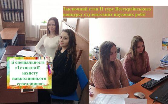 За підсумками ІІ туру Всеукраїнського конкурсу