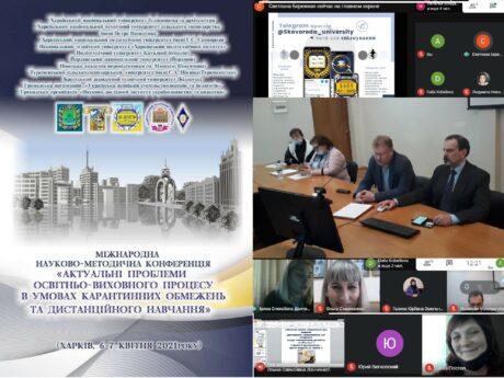 Відбулася Міжнародна науково-методична конференція