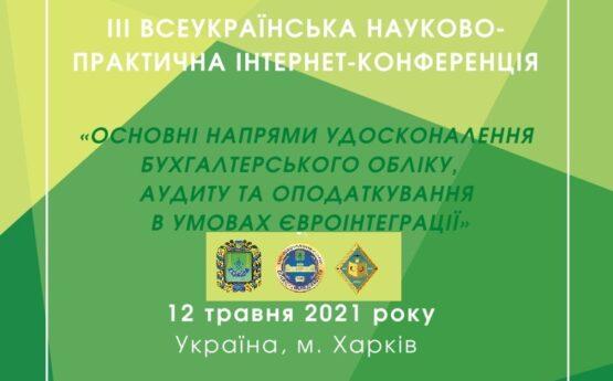 Запрошення на конференцію