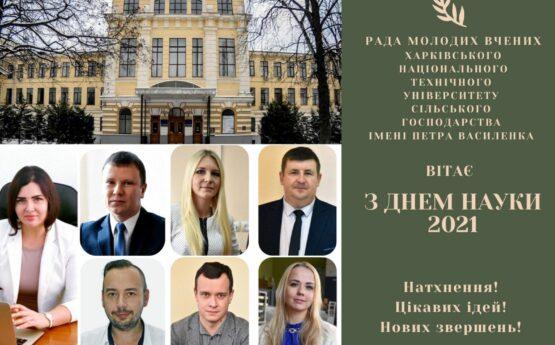 З Днем науки в Україні!