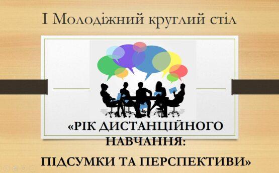 День науки у Вовчанську