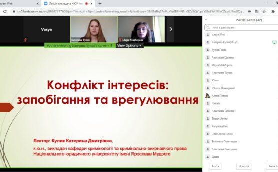 Участь наших викладачів і студентів у лекції на тему «Конфлікт інтересів: запобігання та врегулювання»