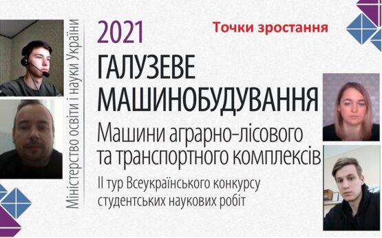 Фінал Всеукраїнського конкурсу студентських наукових робіт