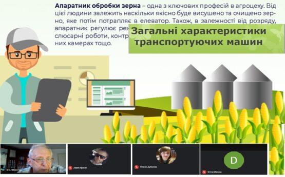 Апаратники обробки зерна пройшли курси з підвищення кваліфікації