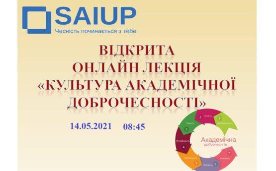 До Дня науки в Україні