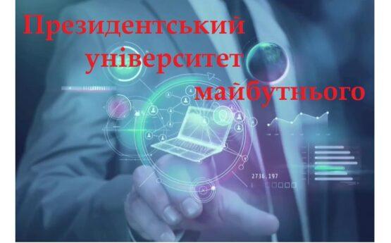 В Україні буде створено президентський університет майбутнього
