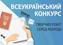 Оголошується Всеукраїнський конкурс творчих робіт до Дня державної служби