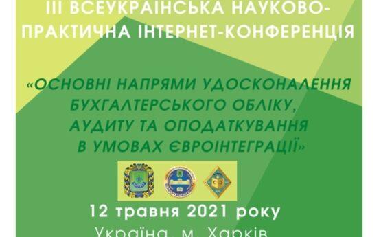 Відбулася ІIІ Всеукраїнська науково-практична Інтернет-конференція