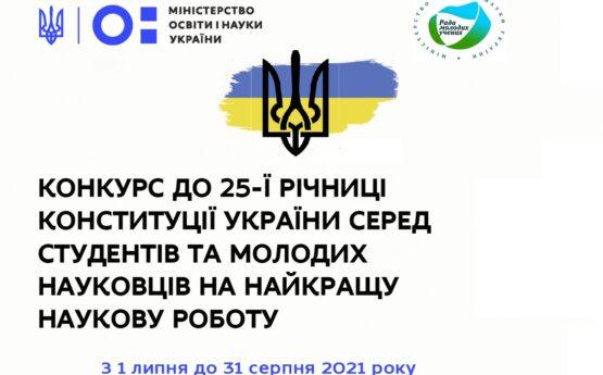 До 25-річчя Конституції України