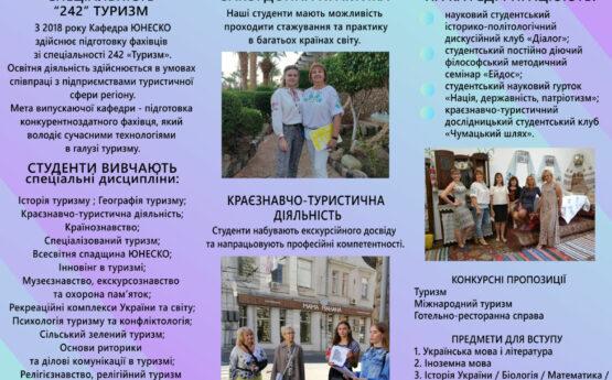 Презентація спеціальності 242 Туризм