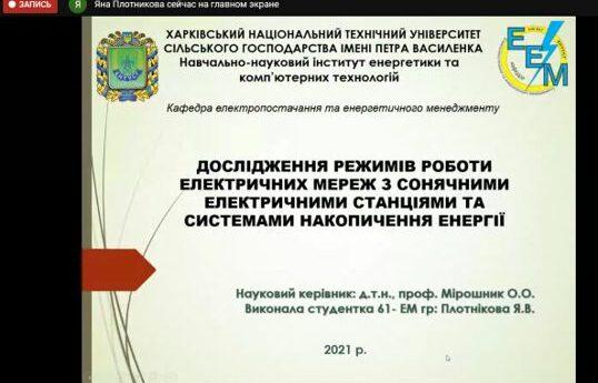 Захист кваліфікаційних робіт магістрами-науковцями в ННІ ЕКТ
