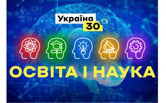 Завтра у Харкові відбудеться стратегічна сесія з питань освіти