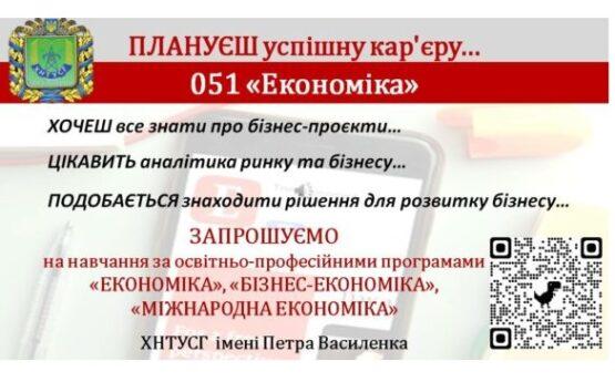 Презентація спеціальності 051 Економіка
