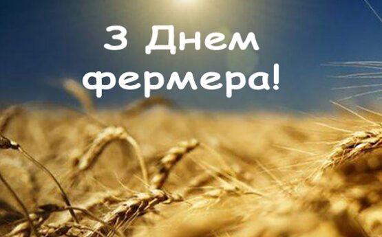Ректор ХНТУСГ вітає з Днем фермера