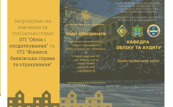 Презентація спеціальності 072 «Фінанси, банківська справа та страхування»