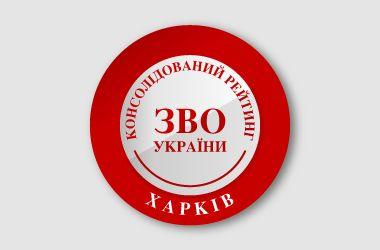 Рейтинг закладів вищої освіти Харкова