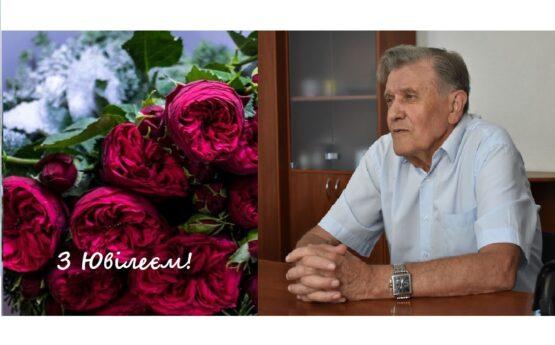 Дмитру Івановичу Мазоренку – 80!