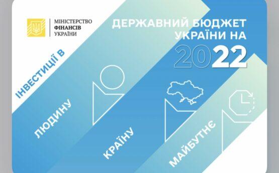 ПРОЄКТ ДЕРЖБЮДЖЕТУ-2022: НА ОСВІТУ ПЕРЕДБАЧЕНО 185,6 МЛРД ГРН