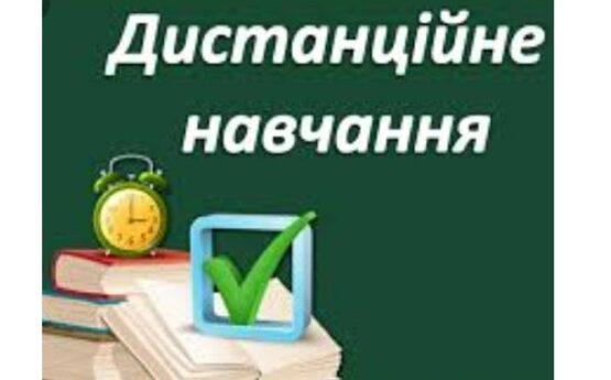 З 23 вересня запроваджено дистанційне навчання!