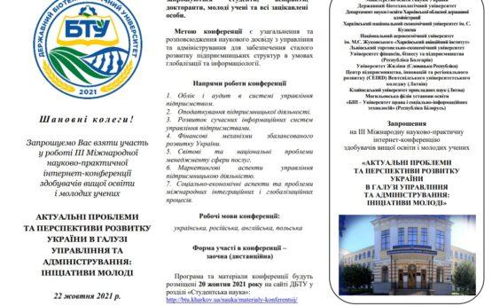 Запрошення на Міжнародну конференцію